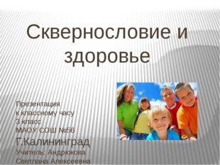 Сквернословие и здоровье Презентация к классному часу 3 класс МАОУ СОШ №56 Г.