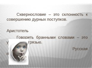 Сквернословие – это склонность к совершению дурных поступков. Аристотель Гов