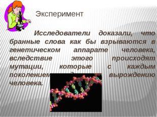 Эксперимент Исследователи доказали, что бранные слова как бы взрываются в ген