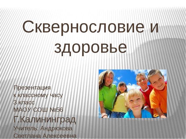 Сквернословие и здоровье Презентация к классному часу 3 класс МАОУ СОШ №56 Г....