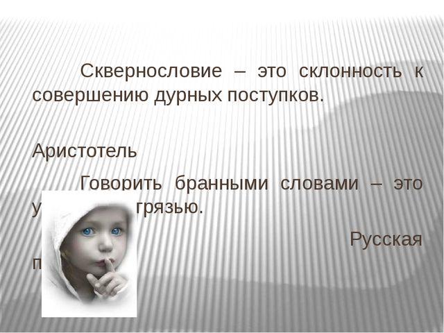 Сквернословие – это склонность к совершению дурных поступков. Аристотель Гов...