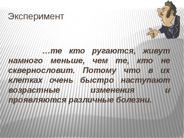 Эксперимент …те кто ругаются, живут намного меньше, чем те, кто не скверносло...