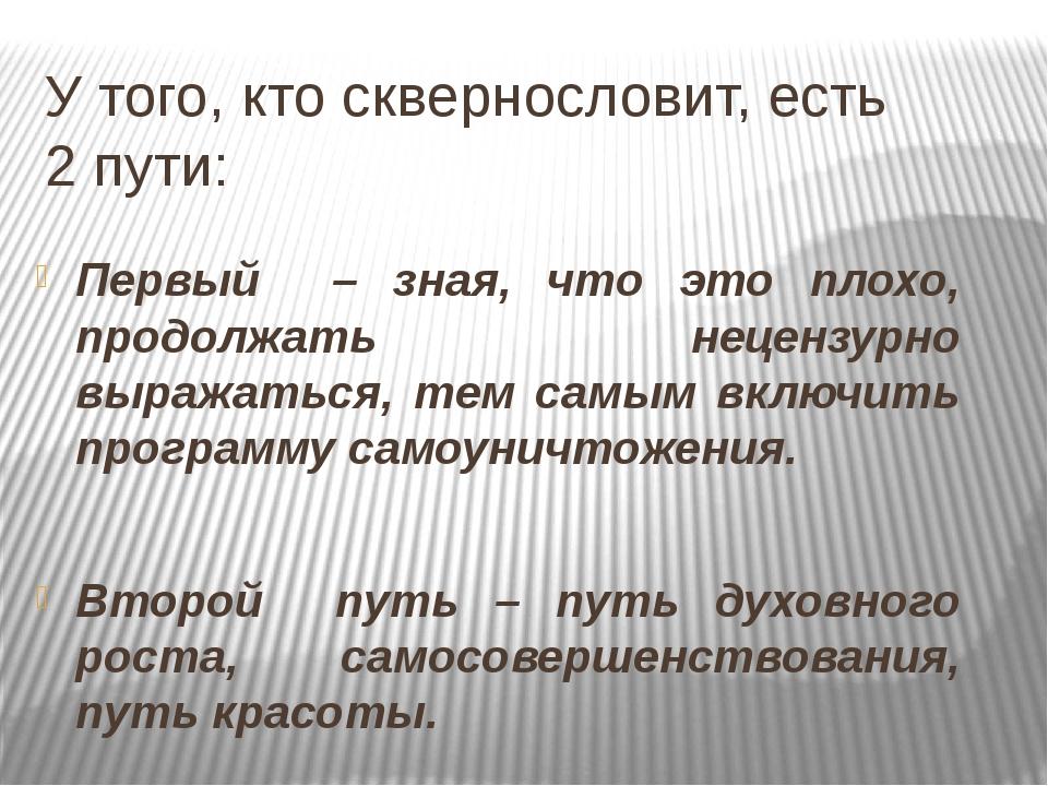 У того, кто сквернословит, есть 2 пути: Первый – зная, что это плохо, продолж...