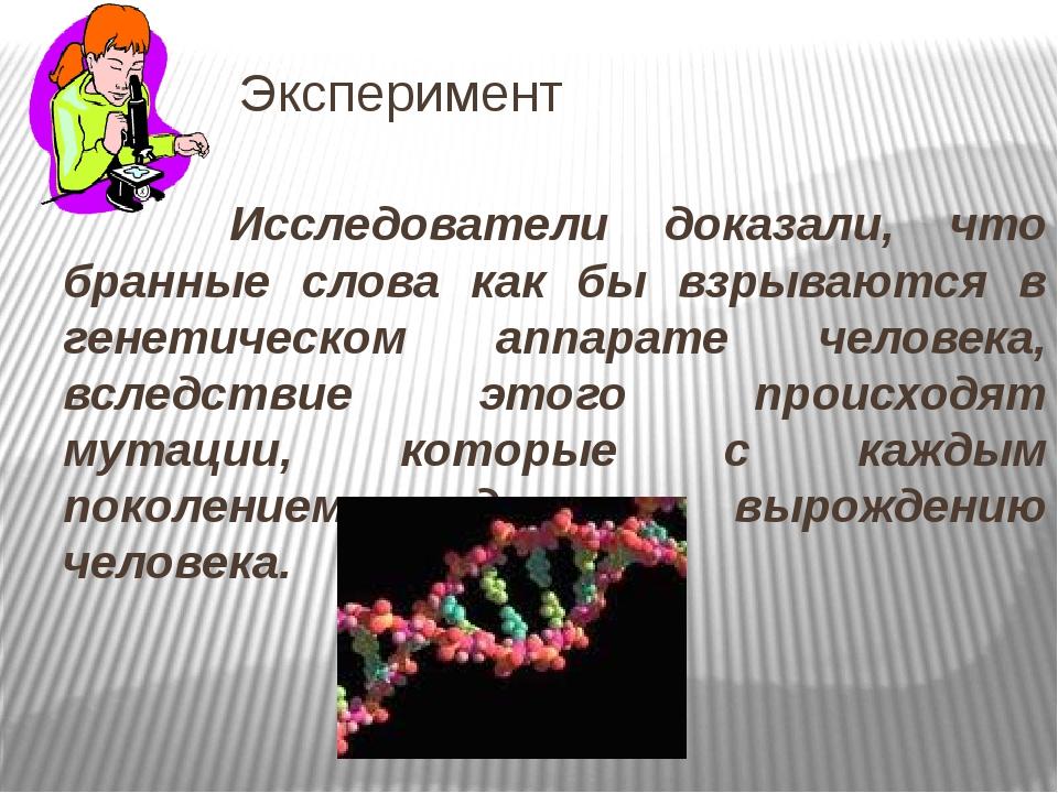 Эксперимент Исследователи доказали, что бранные слова как бы взрываются в ген...