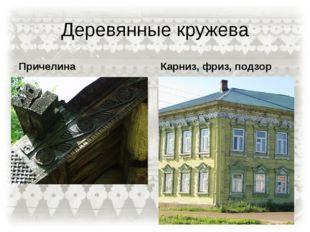 Деревянные кружева Причелина Карниз, фриз, подзор