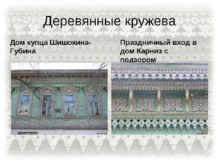 Деревянные кружева Дом купца Шишокина-Губина Праздничный вход в дом Карниз с