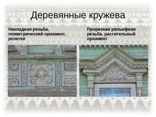 Деревянные кружева Накладная резьба, геометрический орнамент, розетки Прорезн