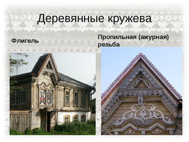 Деревянные кружева Флигель Пропильная (ажурная) резьба