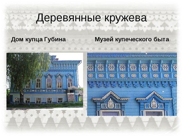 Деревянные кружева Дом купца Губина Музей купеческого быта