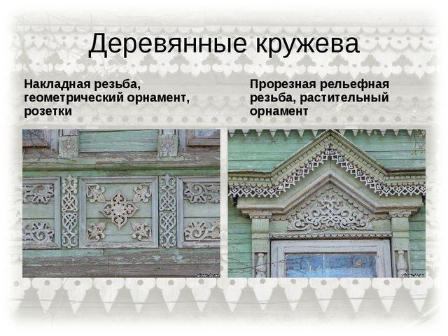 Деревянные кружева Накладная резьба, геометрический орнамент, розетки Прорезн...