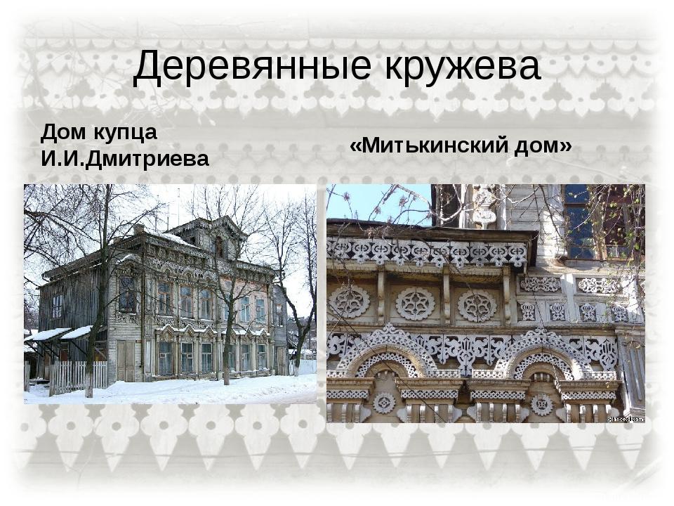 Деревянные кружева Дом купца И.И.Дмитриева «Митькинский дом»