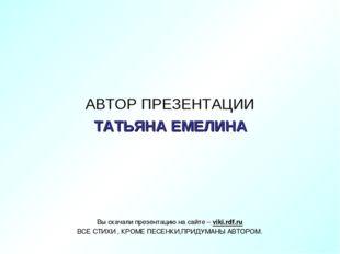 АВТОР ПРЕЗЕНТАЦИИ ТАТЬЯНА ЕМЕЛИНА Вы скачали презентацию на сайте – viki.rdf