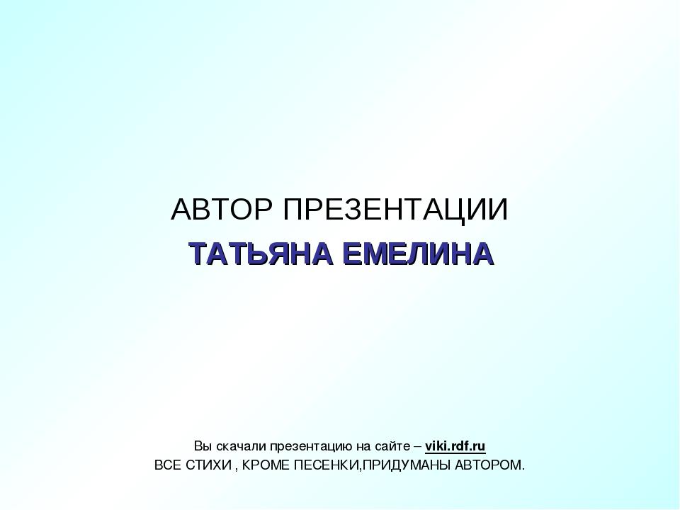 АВТОР ПРЕЗЕНТАЦИИ ТАТЬЯНА ЕМЕЛИНА Вы скачали презентацию на сайте – viki.rdf...