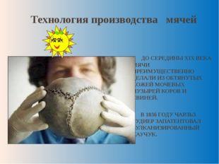 Технология производства мячей ДО СЕРЕДИНЫ XIX ВЕКА МЯЧИ ПРЕИМУЩЕСТВЕННО ДЕЛАЛ