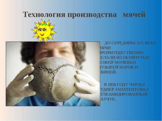 Технология производства мячей ДО СЕРЕДИНЫ XIX ВЕКА МЯЧИ ПРЕИМУЩЕСТВЕННО ДЕЛАЛ...