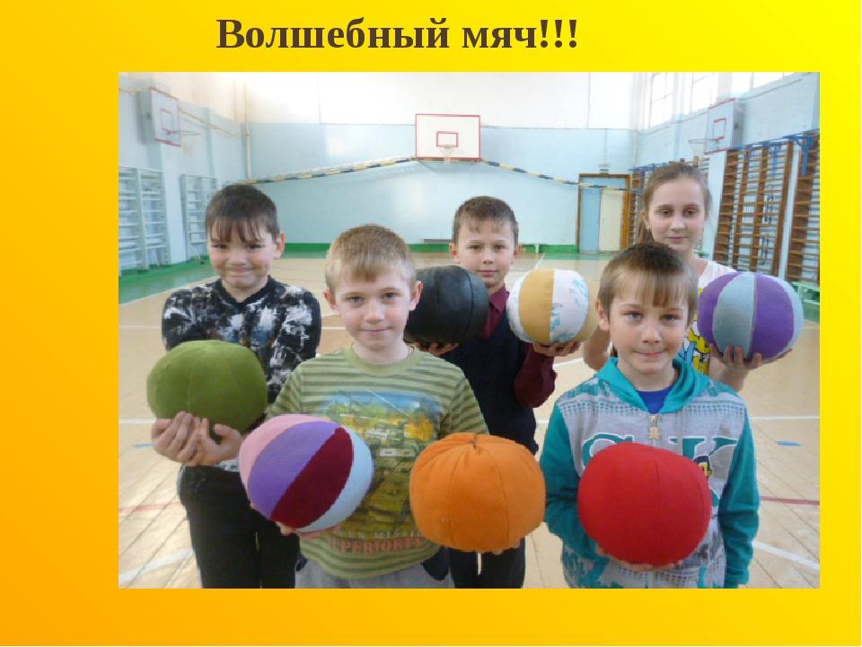 Волшебный мяч!!!