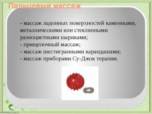 Пальцевый массаж - массаж ладонных поверхностей каменными, металлическими или