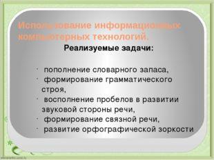 Использование информационных компьютерных технологий. пополнение словарного з