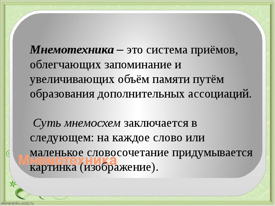 Мнемотехника Мнемотехника – это система приёмов, облегчающих запоминание и ув...