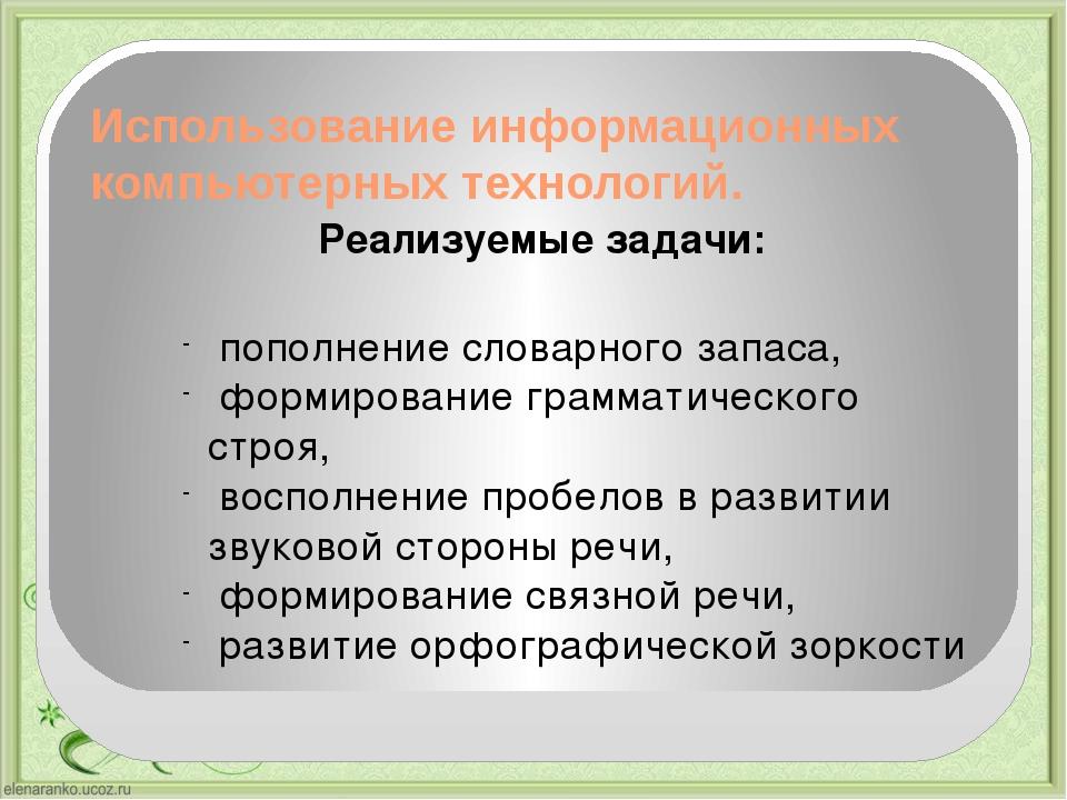 Использование информационных компьютерных технологий. пополнение словарного з...