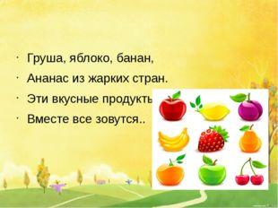 Груша, яблоко, банан, Ананас из жарких стран. Эти вкусные продукты Вместе вс