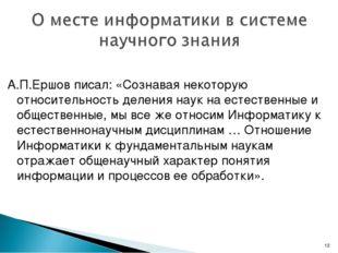 А.П.Ершов писал: «Сознавая некоторую относительность деления наук на естестве