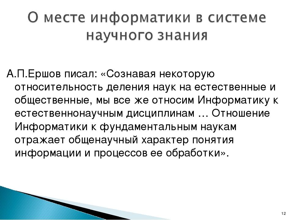 А.П.Ершов писал: «Сознавая некоторую относительность деления наук на естестве...