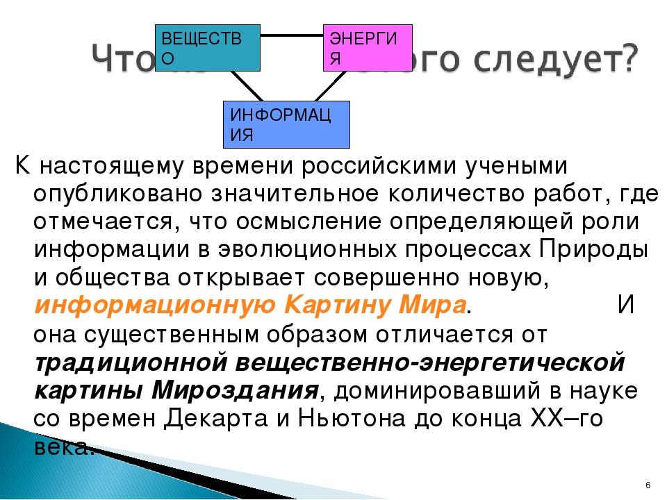 К настоящему времени российскими учеными опубликовано значительное количество...