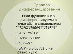 Правила дифференцирования Если функции u и v дифференцируемы в точке х0, то с