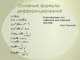 Основные формулы дифференцирования В математике нет символов для неясных мысл