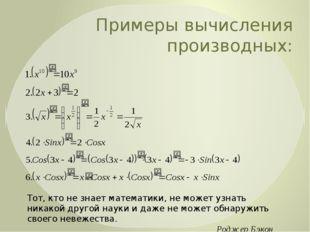 Примеры вычисления производных: Тот, кто не знает математики, не может узнать