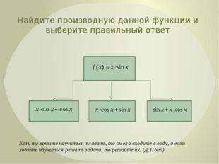 Найдите производную данной функции и выберите правильный ответ Если вы хотите