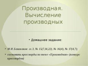 Производная. Вычисление производных Домашнее задание: М.И.Башмаков: гл.3, № 1