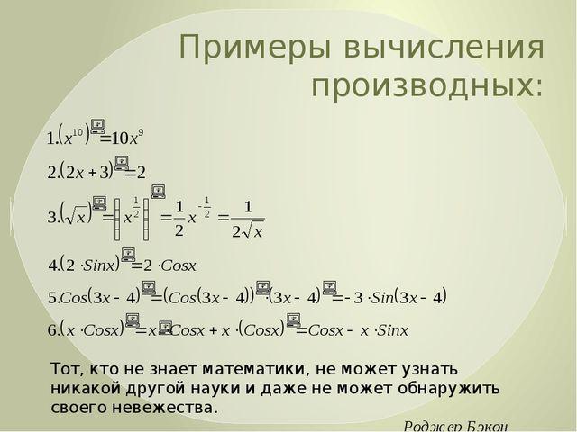 Примеры вычисления производных: Тот, кто не знает математики, не может узнать...