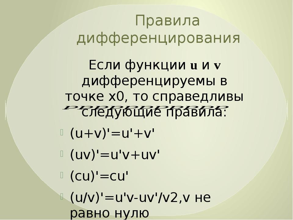 Правила дифференцирования Если функции u и v дифференцируемы в точке х0, то с...