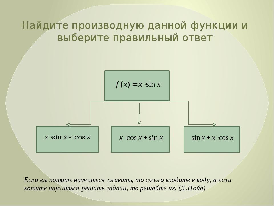 Найдите производную данной функции и выберите правильный ответ Если вы хотите...
