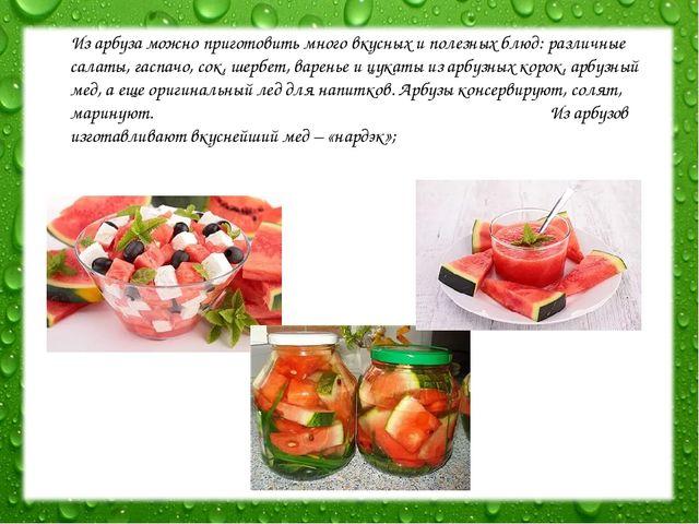 Из арбуза можно приготовить много вкусных и полезных блюд: различные салаты,...