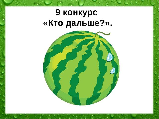 9 конкурс «Кто дальше?».