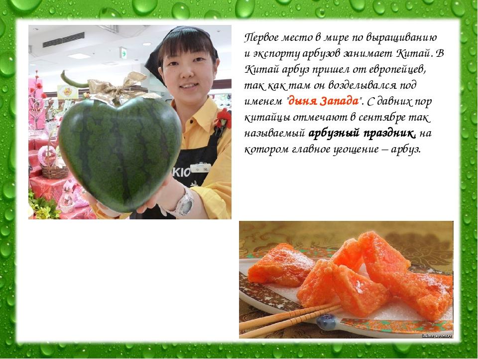 Первое место в мире по выращиванию и экспорту арбузов занимает Китай. В Китай...
