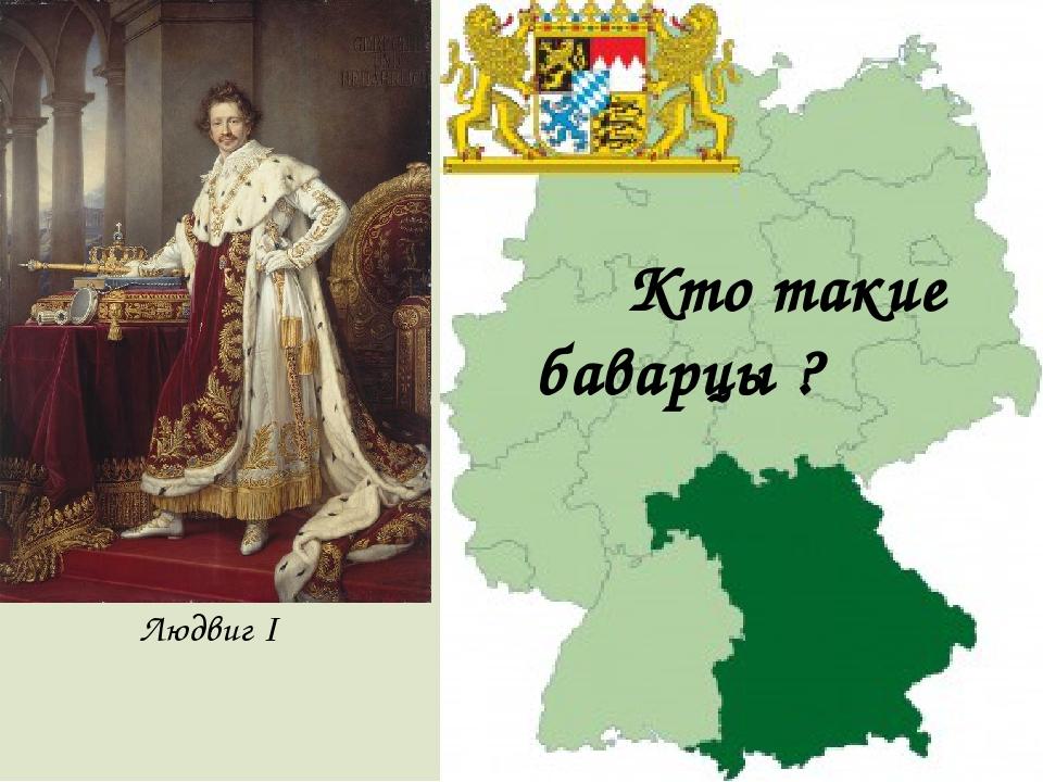 Людвиг I Кто такие баварцы ?