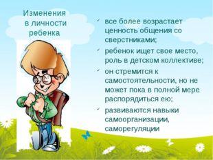 Изменения в личности ребенка все более возрастает ценность общения со сверстн