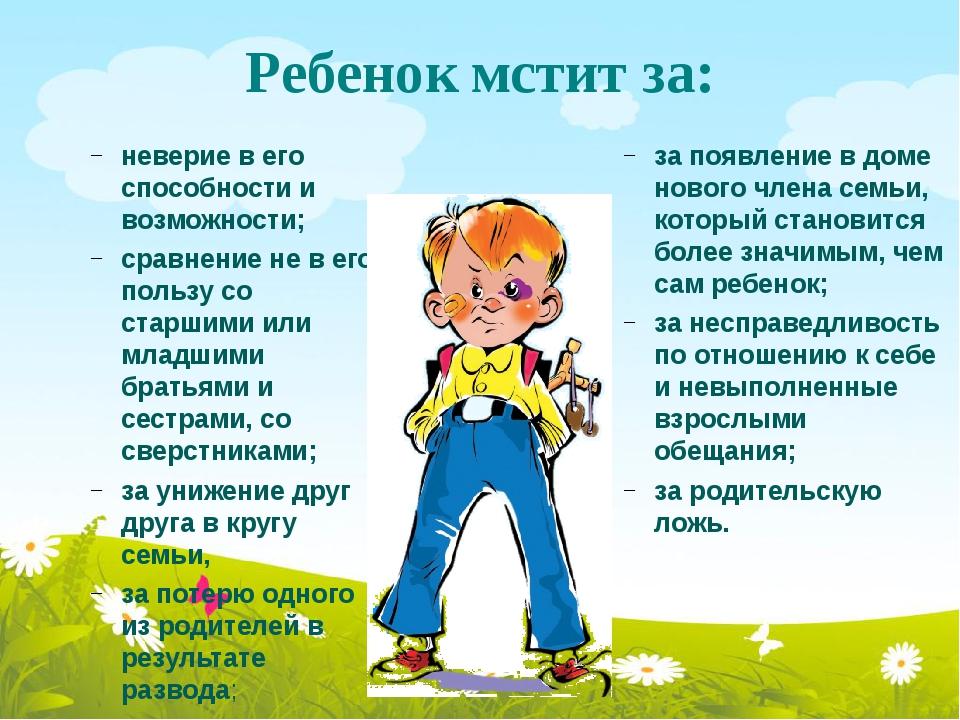 Ребенок мстит за: неверие в его способности и возможности; сравнение не в его...