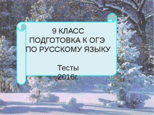 9 КЛАСС ПОДГОТОВКА К ОГЭ ПО РУССКОМУ ЯЗЫКУ Тесты 2016г.