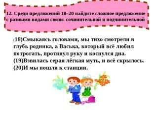 . (18)Смыкаясь головами, мы тихо смотрели в глубь родника, а Васька, который