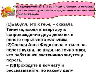 (1)Бабуля, это к тебе, – сказала Танечка, входя в квартиру в сопровождении дв