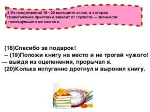 (18)Спасибо за подарок! – (19)Положи книгу на место и не трогай чужого! — вый