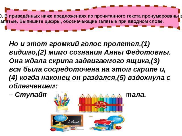 Но и этот громкий голос пролетел,(1) видимо,(2) мимо сознания Анны Федотовны...