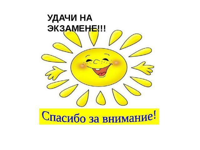 УДАЧИ НА ЭКЗАМЕНЕ!!!