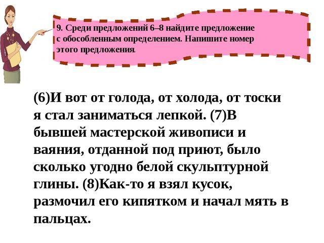 (6)И вот от голода, от холода, от тоски я стал заниматься лепкой. (7)В бывшей...