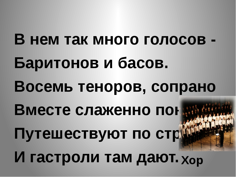 В нем так много голосов - Баритонов и басов. Восемь теноров, сопрано Вместе...